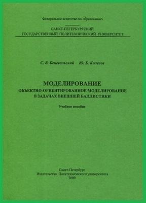 Беневольский С.В., Колесов Ю.Б. Моделирование. Объектно-ориентированное моделирование в задачах внешней баллистики. Приложения
