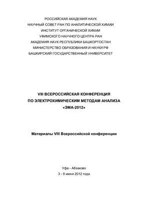 VIII Всероссийская конференция по электрохимическим методам анализа ЭМА-2012