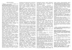 Шпаргалки на гос.экзамен по Политической экономии (укр. яз)
