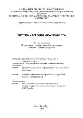 Системы и средства управления ПТМ