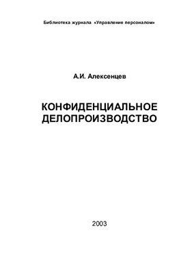 Алексенцев А.И. Конфиденциальное делопроизводство