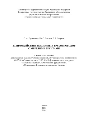 Пульников С.А., Сысоев Ю.С., Марков Е.В. Взаимодействие подземных трубопроводов с мерзлыми грунтами