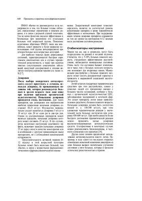 Яничак Ф., Дэвис Дж., Прескорн Ш., Айд Ф. Принципы и практика психофармакотерапии