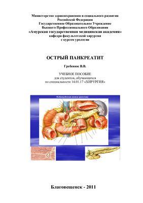 Гребенюк В.В. Острый панкреатит