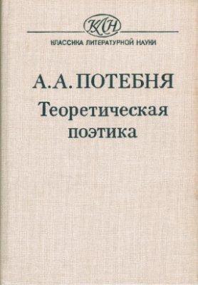 Потебня A.A. Теоретическая поэтика