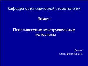 Презентация - Пластмассовые конструкционные материалы