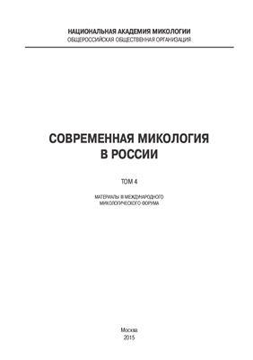 Дьяков Ю.Т. (гл. ред.) Современная микология в России. Том 4