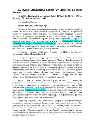 Зукин Ш. Ландшафты власти. От Детройта до мира Диснея