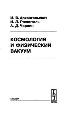 Архангельская И.В., Розенталь И.Л., Чернин А.Д. Космология и физический вакуум