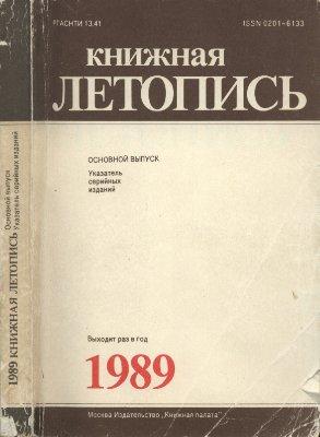 Книжная летопись. Указатель серийных изданий, 1989. Основной выпуск