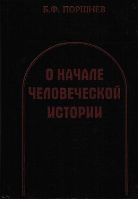 Поршнев Б.Ф. О начале человеческой истории. (Проблемы палеопсихологии)