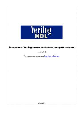 Николай К. Введение в Verilog - язык описания цифровых схем