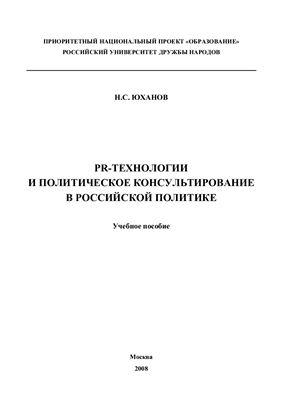 Юханов Н.С. PR-технологии и политическое консультирование в российской политике