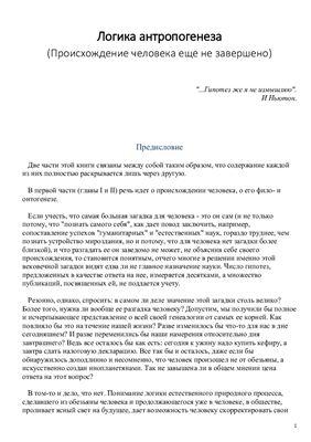 Мерцалов В.Л. Логика антропогенеза (Происхождение человека еще не завершено)
