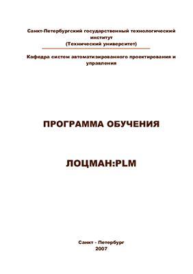 ЛОЦМАН: PLM - Программа обучения
