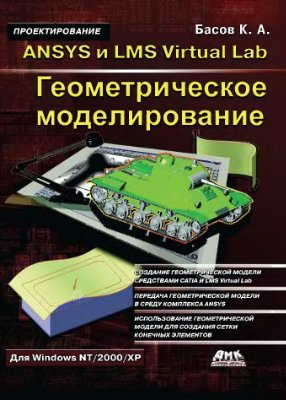 Басов К.А. ANSYS и LMS Virtual Lab. Геометрическое моделирование