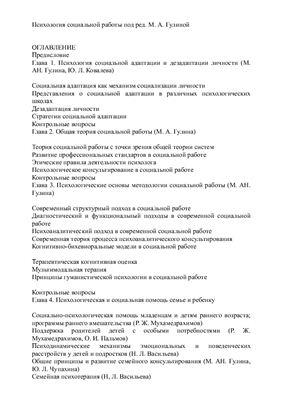 Гулина М.А. (ред.) Психология социальной работы