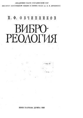 Овчинников П.Ф. Виброреология