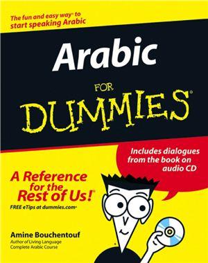 Bouchentouf Amine. Arabic For Dummies