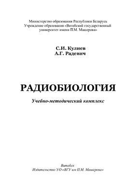Кулиев С.И., Радевич А.Г. Радиобиология