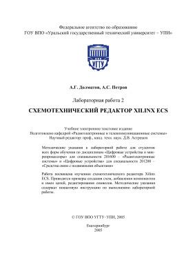 Долматов А.Г., Петров А.С. Схемотехнический редактор XILINX ECS