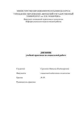 Дневник учебной практики по социальной работе