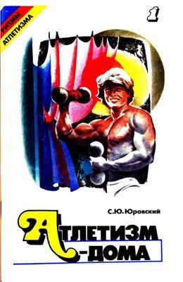 Юровский С.Ю. Атлетизм - дома (занятия с гантелями). Выпуск 1