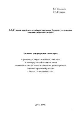 Большаков Б.Е., Кузнецов О.Л. - П.Г. Кузнецов и проблема устойчивого развития Человечества в системе Природа - Общество - Человек