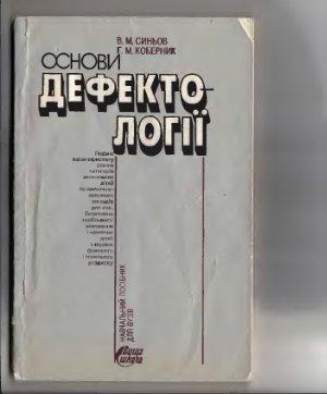 Синьов В.М., Коберник Г.М. Основи дефектології: Навч. посібник