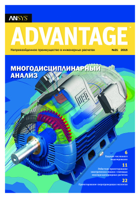 ANSYS Advantage Русская редакция 2015 №21 - Многодисциплинарный анализ