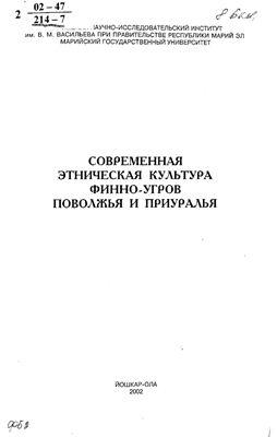 Мокшин Н.Ф. Современная этническая культура финно-угров Поволжья и Приуралья