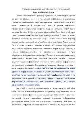 Управління психологічної війною в системі державної інформаційної політики