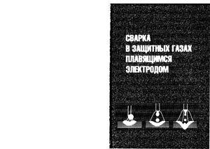 Потапьевский А.Г. Сварка в защитных газах плавящимся электродом (часть 1)