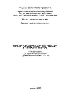 Курилов П.Г., Нефедов В.А., Фаюстов А.А. Лекции по метрологии, стандартизации и сертификации