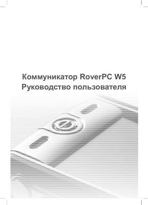Инструкция - Коммуникатор RoverPC W5