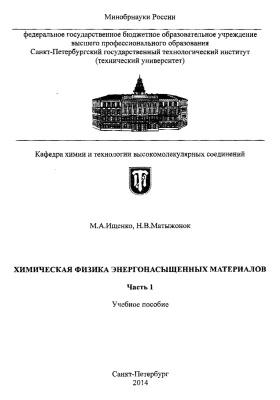 Ищенко М.А., Матыжонок Н.В. Химическая физика энергонасыщенных материалов. Часть I
