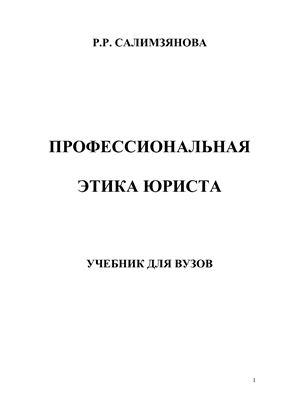 Салимзянова Р.Р. Профессиональная этика юриста