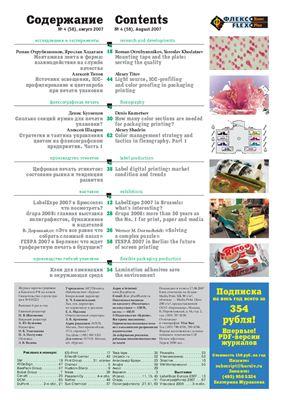 Журнал - Флексоплюс № 4 (58), август 2007