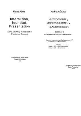 Абельс Хайнц. Интеракция, идентичность, презентация. Введение в интерпретативную социологию