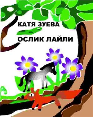 Зуева Катя. Ослик Лайли