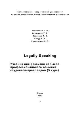 Васючкова О.И., Коваленок Т.В. Legally Speaking