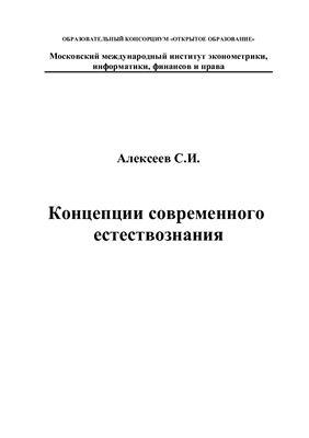 Алексеев С.И. Концепции современного естествознания
