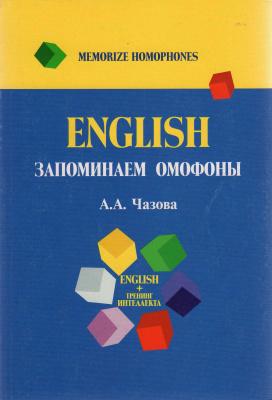 Чазова А.А. English. Запоминаем омофоны