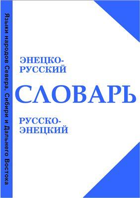 Сорокина И.И., Болина Д.С. Словарь энецко-русский и русско-энецкий