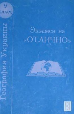 Супрычев А.В. География. 9 класс: Ответы на вопросы экзаменационных билетов