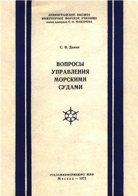 Демин С.И. Вопросы управления морскими судами