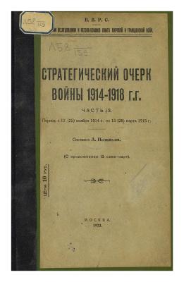 Незнамов А. Стратегический очерк войны 1914-1918 гг. Т.3