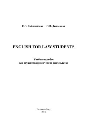 Гайломазова Е.С., Дышекова О.В. English for law students