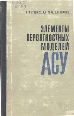 Кузьмин И.В., Явна А.А., Ключко И.В. Элементы вероятностных моделей автоматизированных систем управления