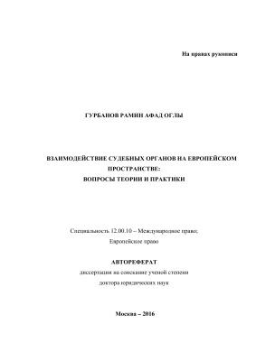 Гурбанов Рамин Афад оглы. Взаимодействие судебных органов на европейском пространстве: вопросы теории и практики